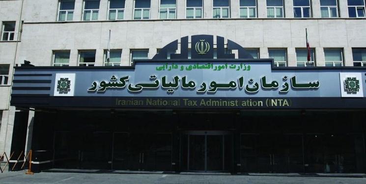 اسامی نهادهای انقلاب معاف از مالیات