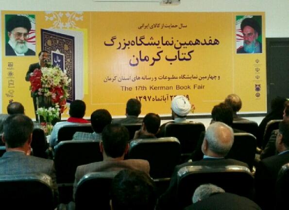 افتتاحیه هفدهمین نمایشگاه کتاب و چهارمین نمایشگاه مطبوعات استان کرمان