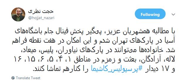 پخش فینال جام باشگاه های آسیا در 7 پارک شهری در تهران