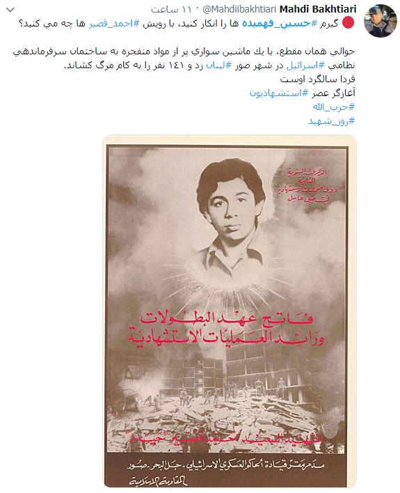 داستان شهادت حسین فهمیده دروغ یا واقعیت؟+تصاویر