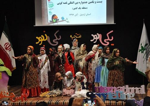 آغاز بیست و یکمین جشنواره بین المللی قصه گویی در اردبیل