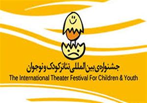 کانون اصلاح و تربیت تهران با الیورتویست در جشنواره تئاتر کودک همدان