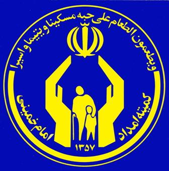 طرحهای اشتغال راهبردی جدیدی توسط کمیته امداد استان کرمان در حال اجراست