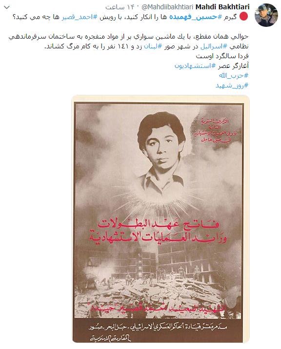 پاسخ کاربران به ادعای افسانهای بودن شهادت محمدحسین فهمیده +تصاویر