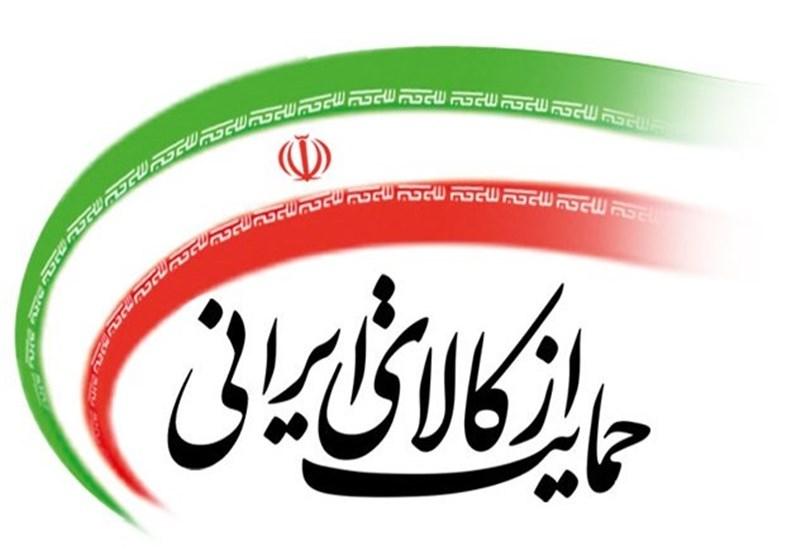 کم کاری کارگزاران در تحقق شعار سال ۱۳۹۷ / بی توجهی به تولیدات داخل؛ تعارض با شعارهای اساسی انقلاب