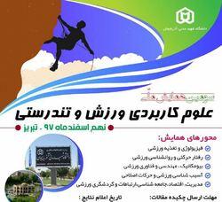 برگزاری همایش ملّی علوم کاربردی ورزش و تندرستی در دانشگاه شهیدمدنی آذربایجان