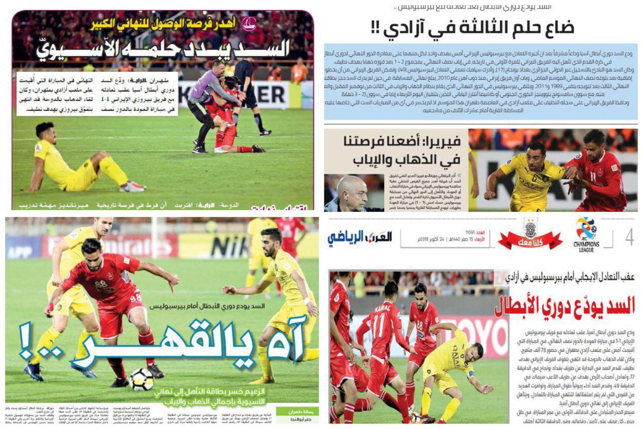 بازتاب جهانی صعود پرسپولیس به فینال لیگ قهرمانان آسیا