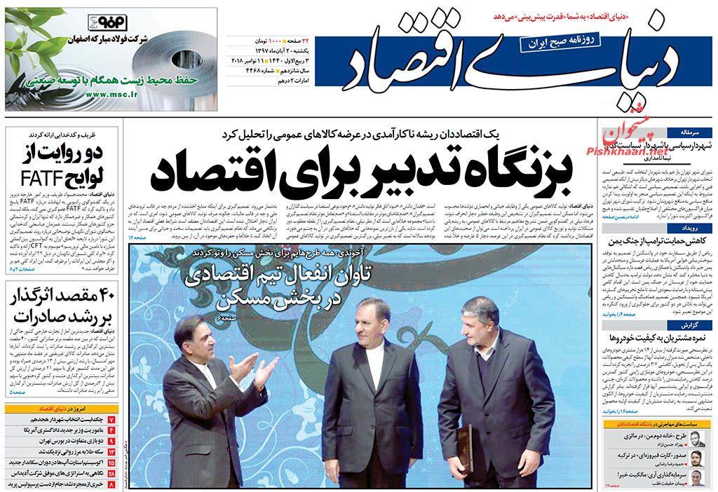 صفحه نخست روزنامه های اقتصادی 20 آبان ماه