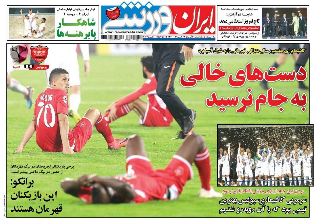 ایران ورزشی - ۲۰ آبان