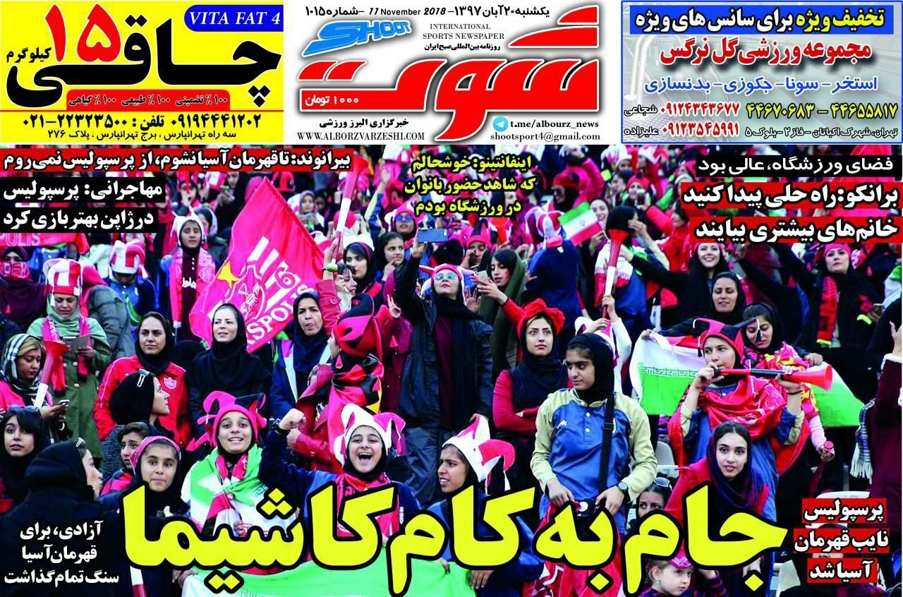 روزنامه شوت - ۲۰ آبان