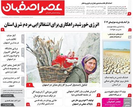 انرژی خورشید راهکاری برای اشتغالزایی مردم شرق استان/ حذف تکالیف شب در مدارس اصفهان آغاز شد