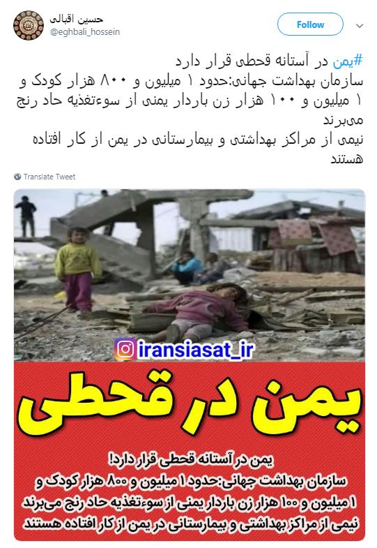 جان #یمن در خطر است! +تصاویر