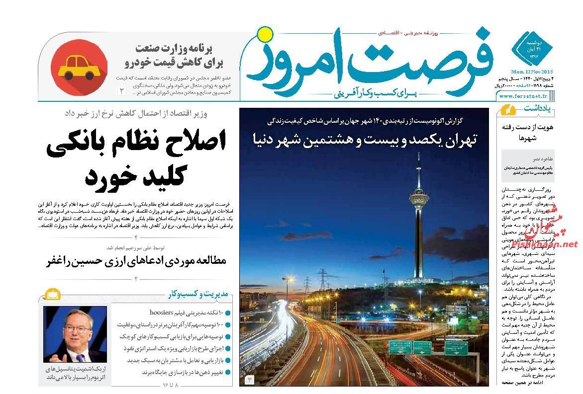 صفحه نخست روزنامه های اقتصادی 21 آبان ماه