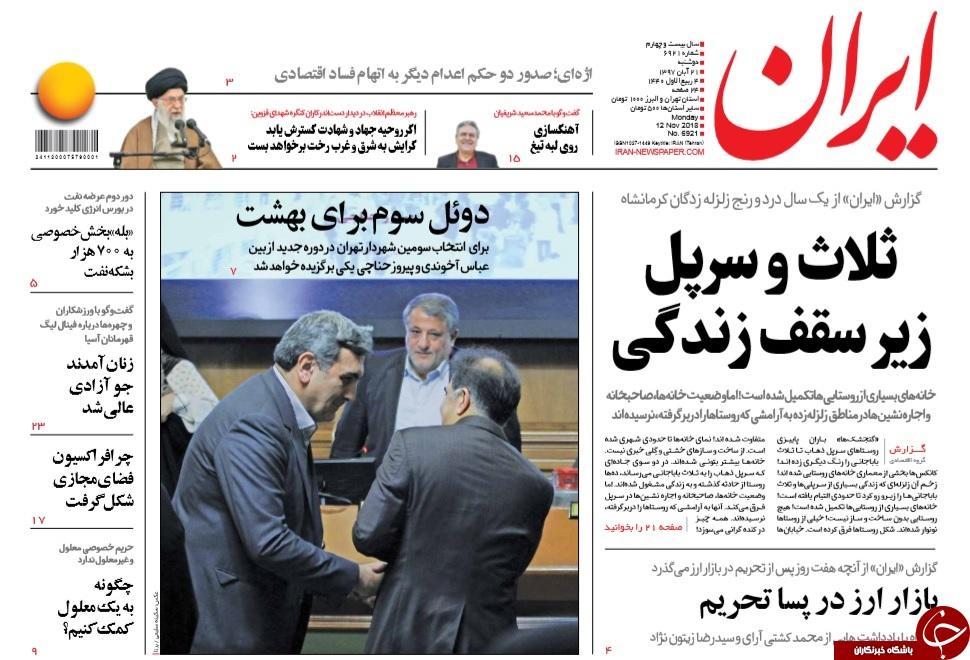 صفحه نخست روزنامههای ۲۰ آبان؛