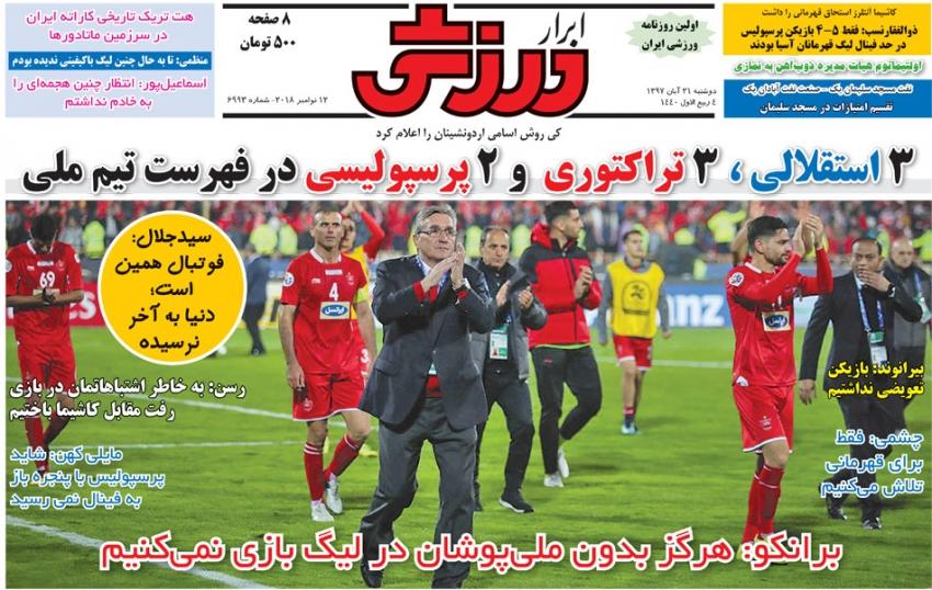 روزنامههای ورزشی بیست و یکم آبان