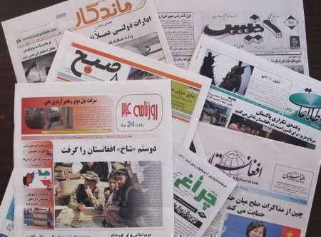 باشگاه خبرنگاران -تصاویر صفحه اول روزنامه های افغانستان/ 21 عقرب