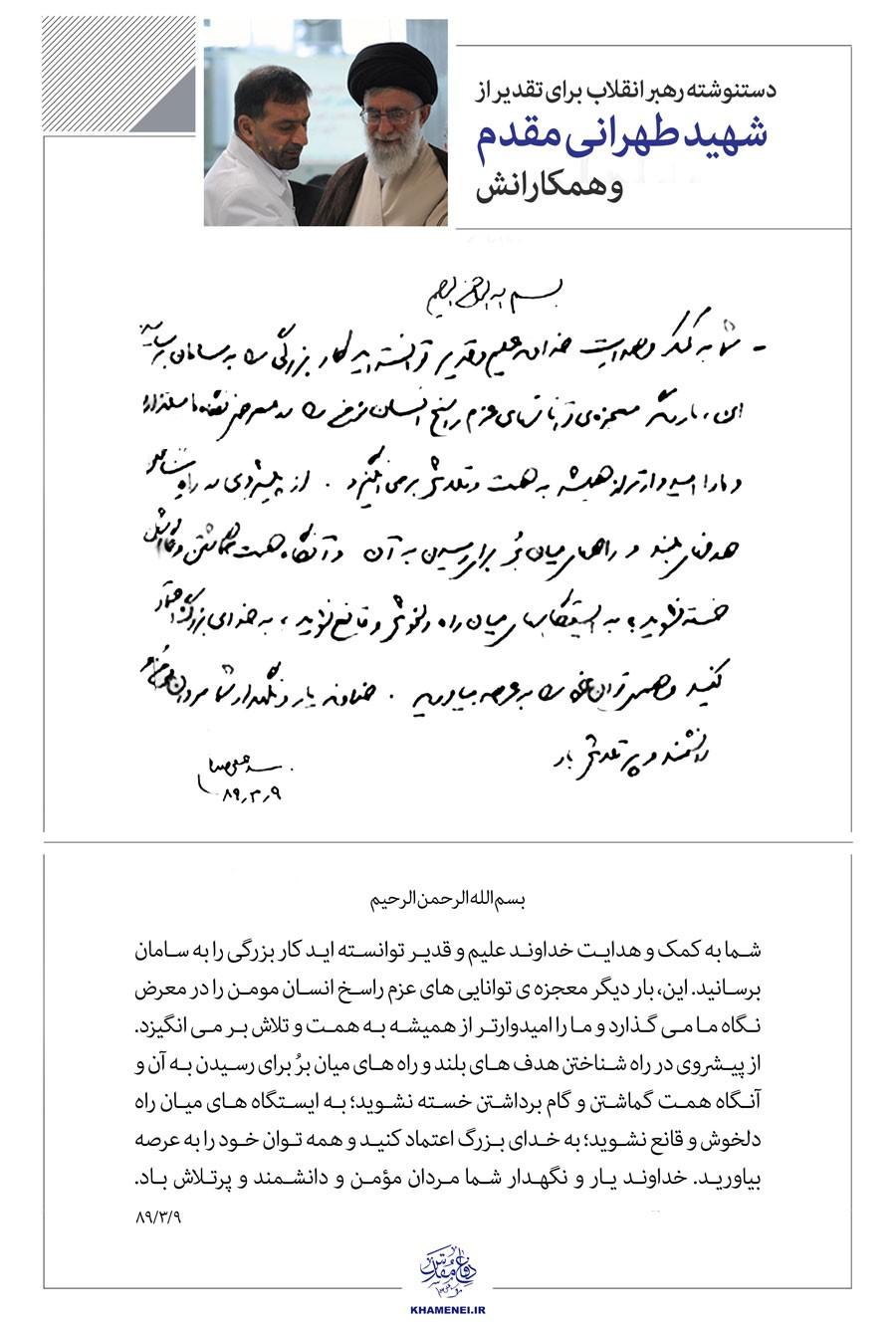دستنوشته رهبر انقلاب برای تقدیر از شهید طهرانی مقدم و همکارانش