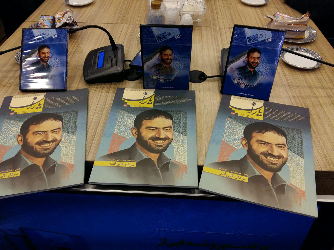 نرم افزار چند رسانهای شهید طهرانیمقدم رونمایی شد