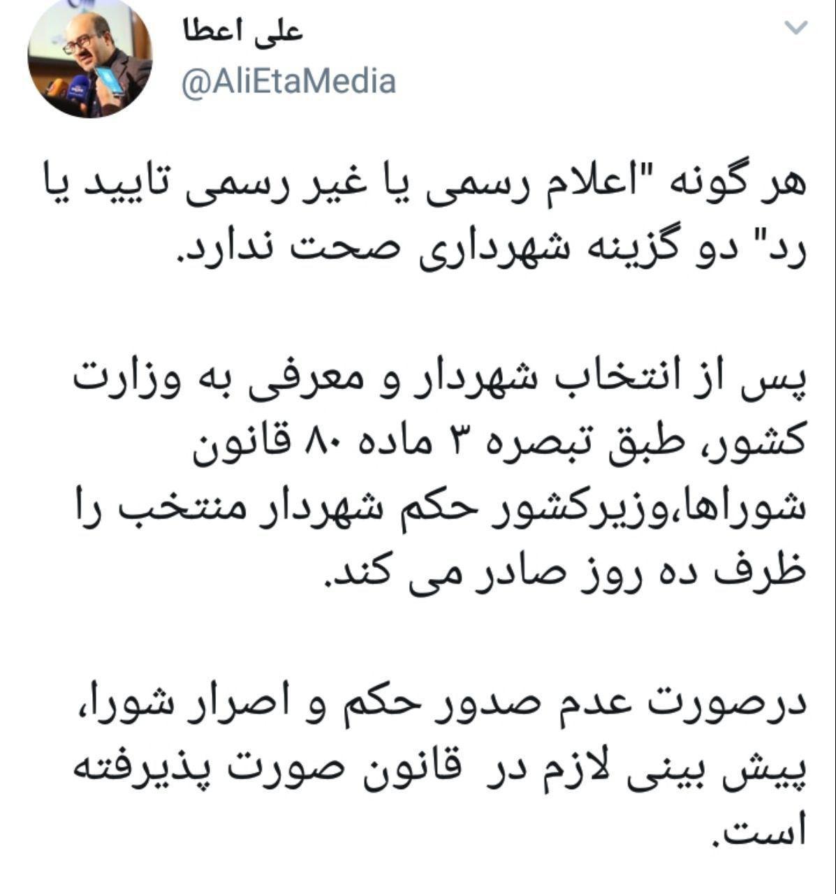 واکنش سخنگوی شورا به خبر رد دو گزینه شهرداری تهران: تایید یا رد گزینه های شهرداری صحت ندارد