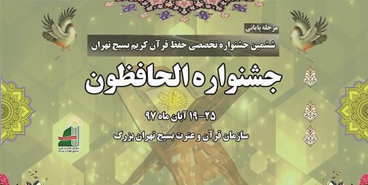 باشگاه خبرنگاران -مرحله نهایی ششمین جشنواره تخصصی حفظ قرآن بسیج «الحافظون» آغاز شد