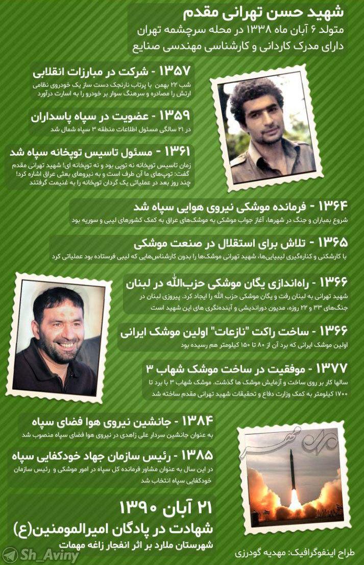 نگاهی به زندگی نامه پدر موشکی ایران در سالروز شهادتش +اینفوگرافی