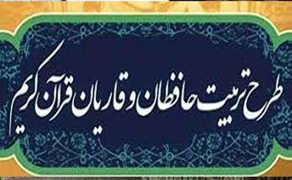 باشگاه خبرنگاران - شرکت ۱۰ هزار قرآنآموز در طرح تربیت حافظان قرآن کریم خراسان شمالی