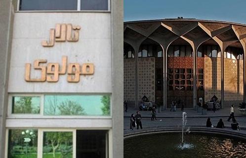 تئاتر شهر و تئاتر مولوی ۲۴ آبان اجرایی ندارند