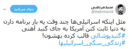 کاربران فضای مجازی با هشتک های #زندگی _سگی_اسرائیلیها و #گنبد_پوشالی ناکارآمدی گنبد آهنین اسرائیل در برابر موشک های فلسطینی را به سخره گرفتند.