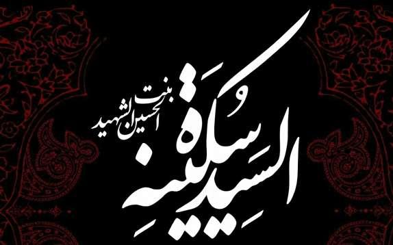 ماجرای خواب حضرت سکینه در دمشق/درباره دانش و فعالیتهای فرهنگی حضرت سکینه چه میدانید؟ +تصاویر و فیلم
