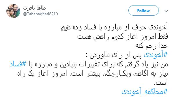 مطالبه گری کاربران فضای مجازی از مسئولان: آخوندی را محاکمه کنید + تصاویر