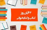 باشگاه خبرنگاران - وجود ۸۵۰ هزار جلد کتاب در چهارمحال و بختیاری