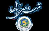 باشگاه خبرنگاران - موسی خمری شهردار زابل شد