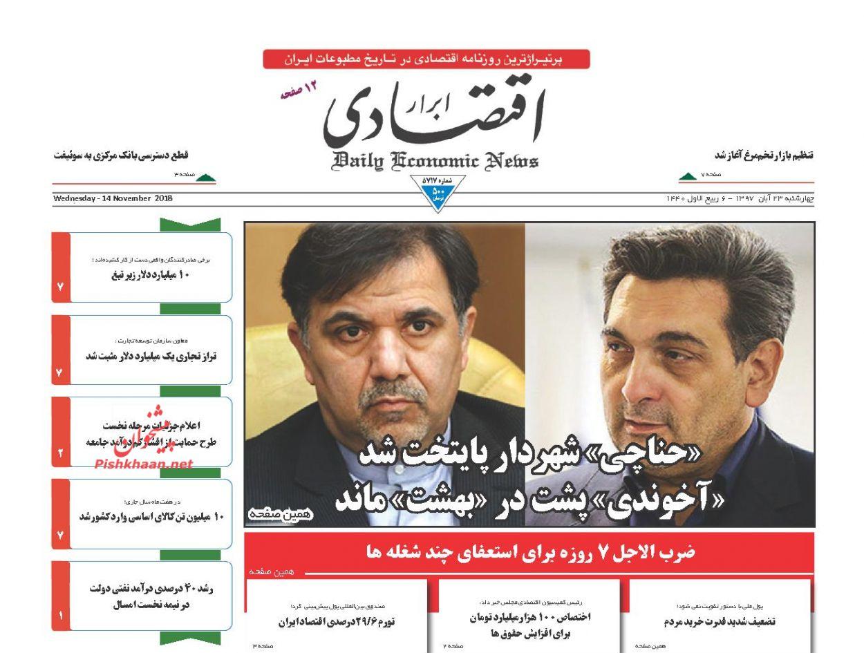 صفحه نخست روزنامه های اقتصادی 23 آبان ماه