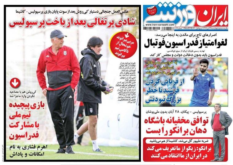روزنامههای ورزشی بیست و سوم آبان