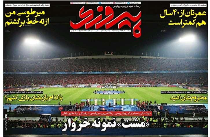 روزنامه پیروزی - 23 آبان