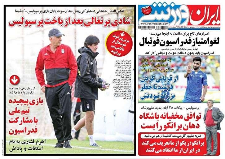 ایران ورزشی - 23 آبان