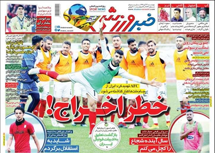 خبر ورزشی - 23 آبان