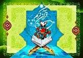 باشگاه خبرنگاران - دومین دوره مسابقات همخوانی قرآن کریم دانش آموزان کشور در اصفهان برگزار میشود