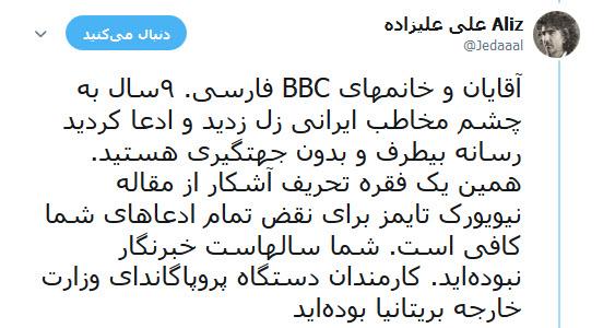 پرده برداشتن از تحریف آشکار BBC در انتشار اخبار کذب توسط علی علیزاده +تصاویر