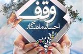 باشگاه خبرنگاران - ثبت 9 وقف در شهرستان گلپایگان