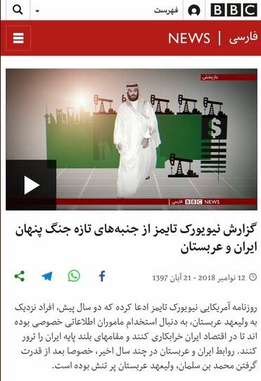 BBC فارسی دستگاه پروپاگاندای وزارت خارجه ی انگلیس
