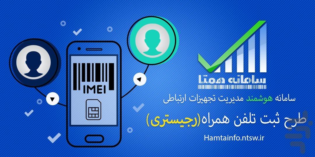 دانلود نرم افزار همتا Hamta 1.6.3؛ برنامه رجیستری تلفن همراه