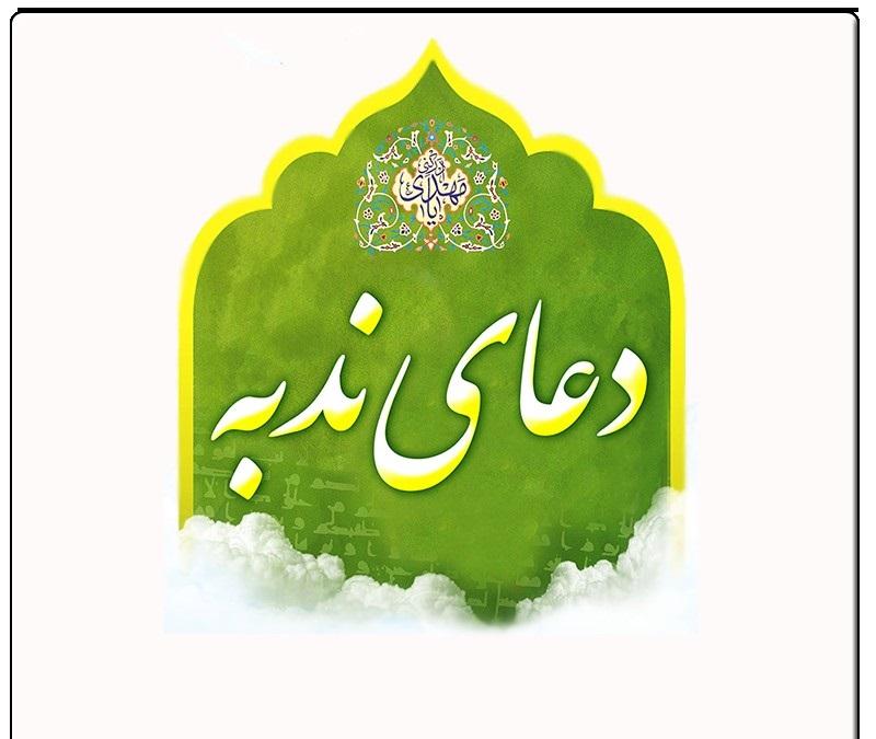 باشگاه خبرنگاران -مراسم دعای ندبه با سخنرانی مهدی توکلی