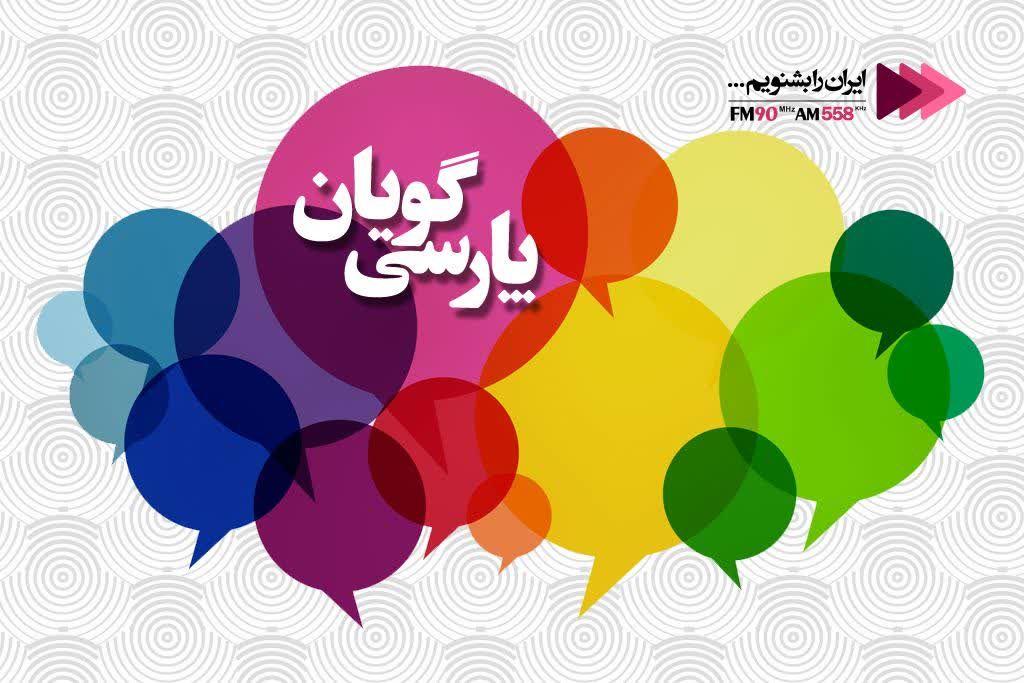 ویژه برنامههای رادیو ایران در آستانه سالروز ولایت امام زمان (عج)