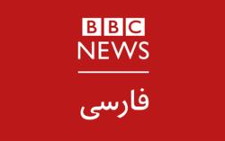 وقتی خبرنگار آمریکایی بیکینهتر از خبرنگاران ایرانی بیبیسی درباره کشورمان مینویسد