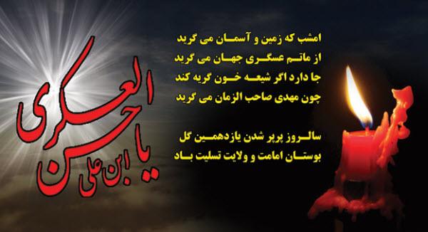 عکس نوشته های زیبا به مناسبت شهادت امام حسن عسگری(ع)
