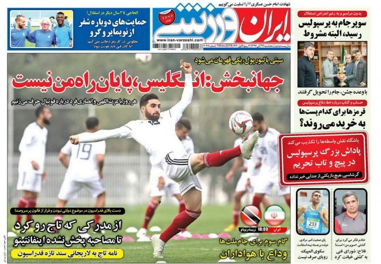روزنامههای ورزشی بیست و چهارم آبان
