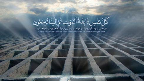 سورههای با فضیلت برای اموات/ حکم دریافت پول برای خواندن قرآن چیست؟