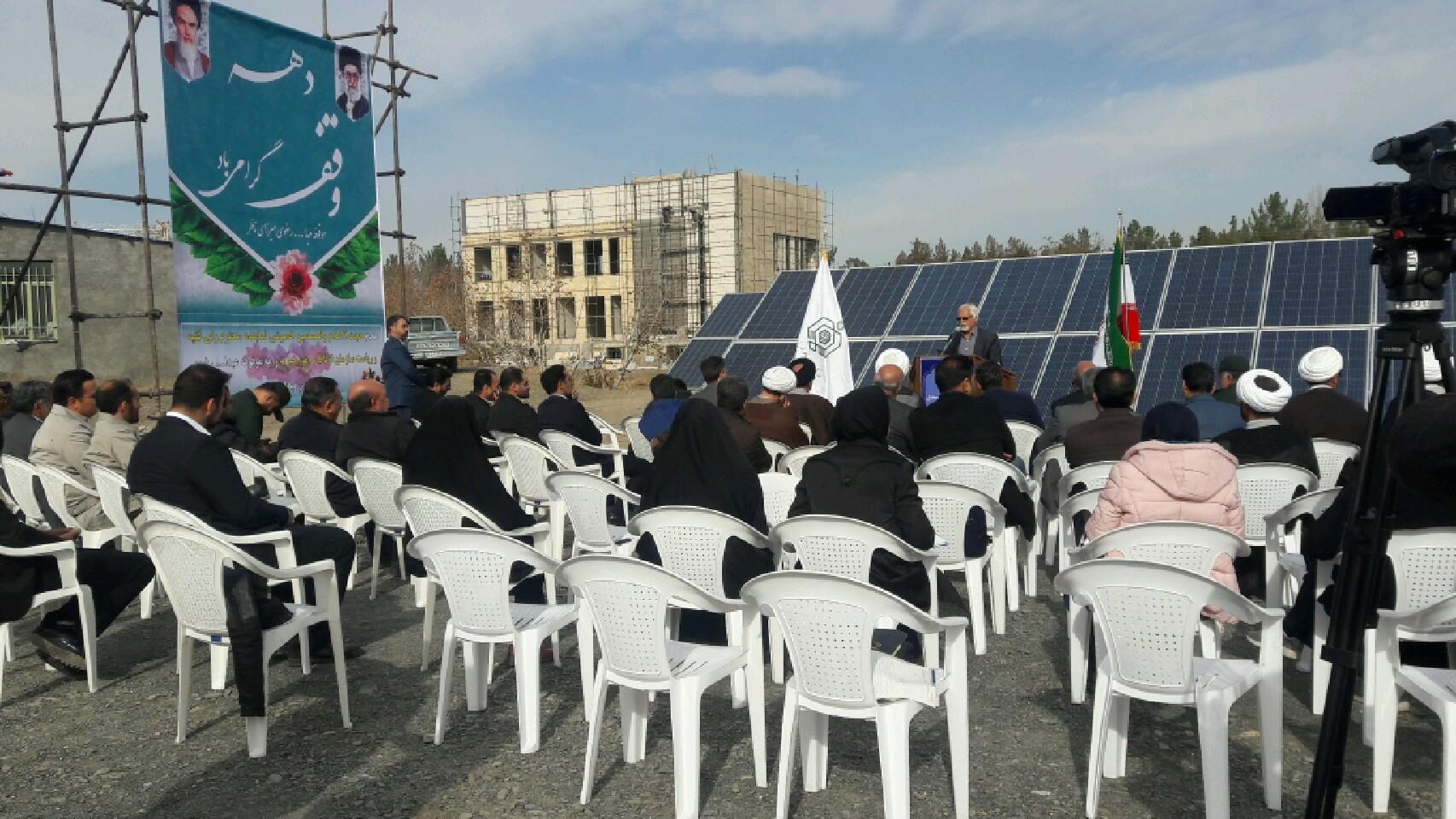 رونمایی از نیروگاه خورشیدی در مجموعه موقوفه عبدالله رضوی