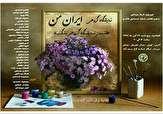 باشگاه خبرنگاران -نگارخانه کاخ سعدآباد میزبان نمایشگاه ایران من